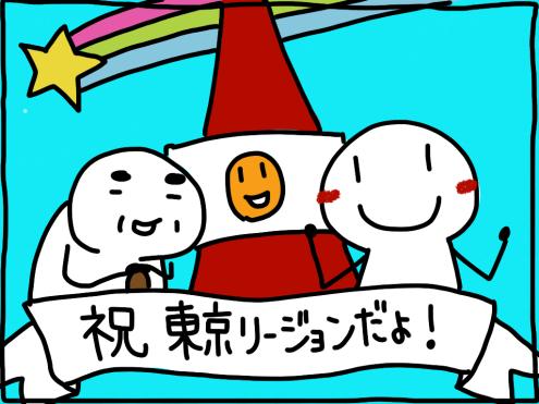 Tokyo_01