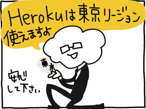 Herokupart2_09
