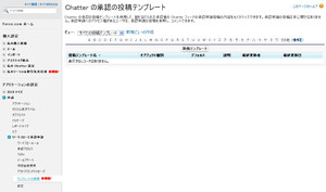 20111010_chatter_8