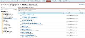 20111010_report_1