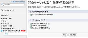 20111010_social_1