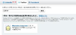 20111010_social_3