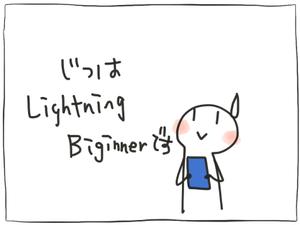 Lightning_04