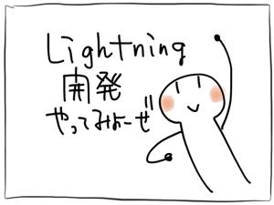 Lightning_32