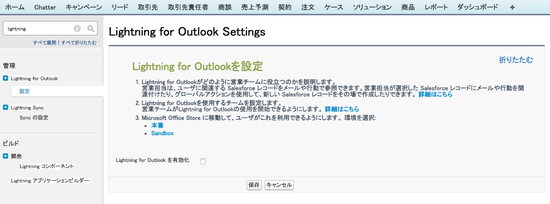 Lightning_for_outlook_settings