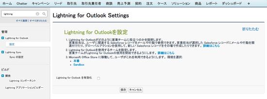 Lightning_for_outlook_settings